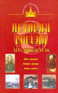 ЦИМБАЕВ Н. История России XIX - начала XX вв