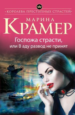 МАРИНА К. Госпожа страсти, или В аду развод не принят