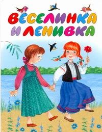 РАЙКОВА Н. Веселинка и Ленивка