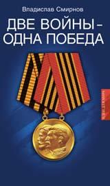 СМИРНОВ И. Две войны-одна победа