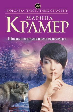 МАРИНА К. Школа выживания волчицы
