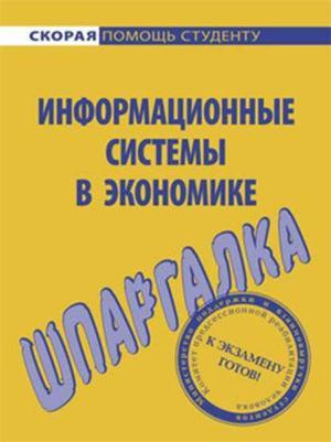 ЯКОВЛЕВА А. Информационные системы в экономике. Шпаргалка