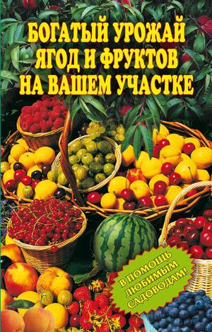 Муртазина И. Богатый урожай ягод и фруктов на вашем участке. В помощь любимым садоводам!