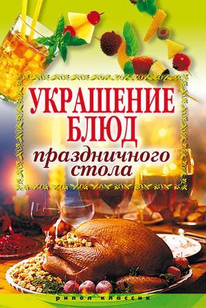 Муртазина И. Украшение блюд праздничного стола