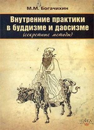 Богачихин М. Внутренние практики в буддизме и даосизме (Секретные методы)