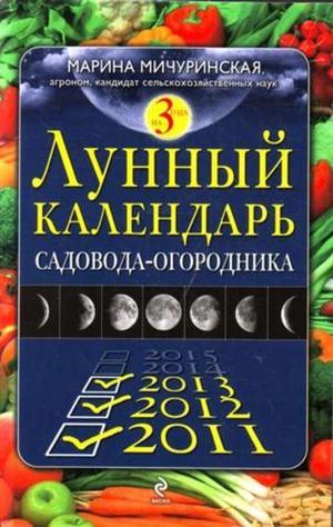 МИЧУРИНСКАЯ М. Лунный календарь садовода-огородника 2011-2013