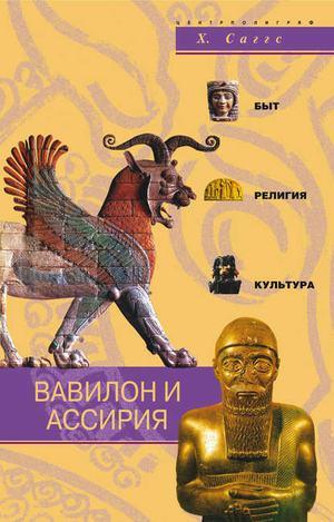 САГГС Г. Вавилон и Ассирия. Быт, религия, культура
