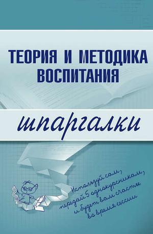 Константинова С. Теория и методика воспитания