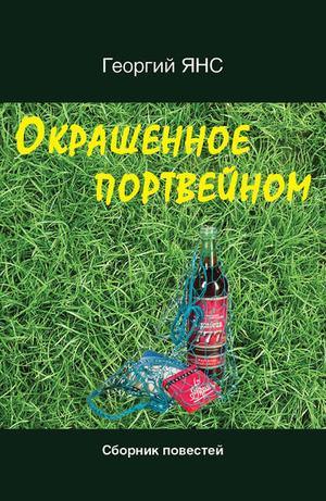 ЯНС Г. Окрашенное портвейном (сборник)