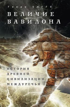 САГГС Г. Величие Вавилона. История древней цивилизации Междуречья