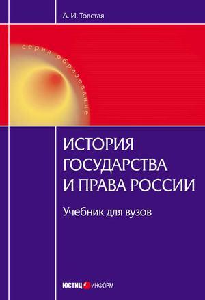 ТОЛСТАЯ А. История государства и права России