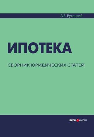 РУСЕЦКИЙ А. Ипотека. Сборник юридических статей