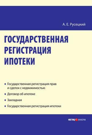 РУСЕЦКИЙ А. Государственная регистрация ипотеки: научно-практическое пособие