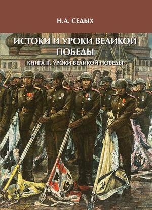 СЕДЫХ Н. Истоки и уроки Великой Победы. Книга II. Уроки Великой Победы