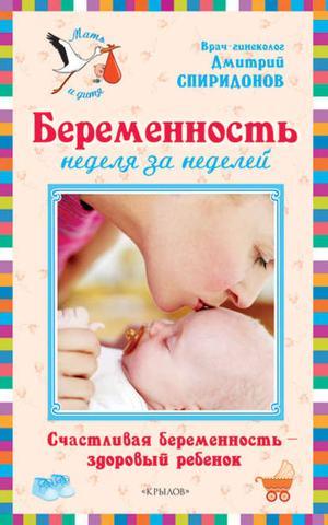 СПИРИДОНОВ Д. Беременность неделя за неделей: Счастливая беременность – здоровый ребенок