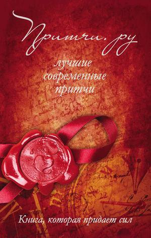 Коллектив авторов, ЯКУШЕВ А. Притчи.ру. Лучшие современные притчи