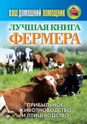 НЕСТЕРОВ О. Лучшая книга фермера. Прибыльное животноводство и птицеводство