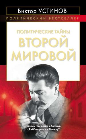 УСТИНОВ В. Политические тайны Второй мировой