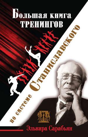 ЛОЗА О., САРАБЬЯН Э. Большая книга тренингов по системе Станиславского