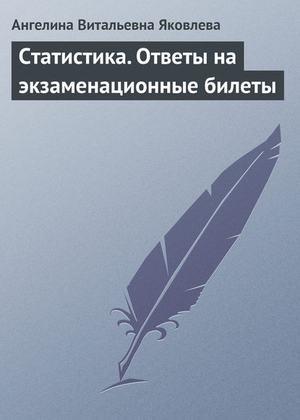 ЯКОВЛЕВА А. Статистика. Ответы на экзаменационные билеты