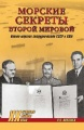 ПОЧТАРЕВ А. Морские секреты Второй мировой. Военно-морское сотрудничество СССР и США