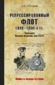 ПОЧТАРЕВ А. Репрессированный флот 1920-1930 гг. Трагедия Военно-морских сил СССР