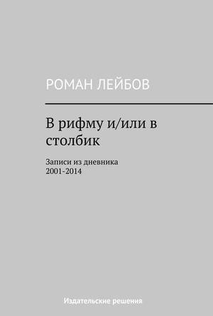 ЛЕЙБОВ Р. Врифму и/иливстолбик. Записи издневника 2001?2014