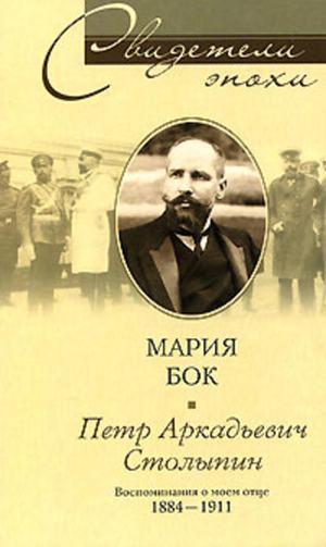 ФОН БОК М. Петр Аркадьевич Столыпин. Воспоминания о моем отце. 1884-1911