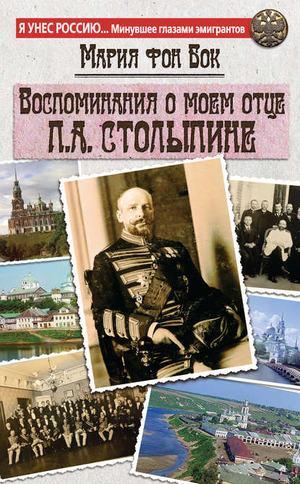 ФОН БОК М. Воспоминания о моем отце П.А. Столыпине