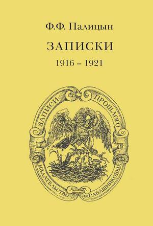 ПАЛИЦЫН Ф. Записки. Том II. Франция (1916–1921)