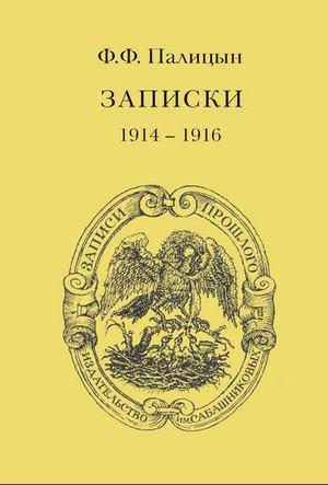 ПАЛИЦЫН Ф. Записки. Том I. Северо-Западный фронт и Кавказ (1914 – 1916)
