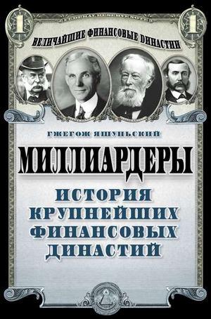 ЯШУНЬСКИЙ Г. Миллиардеры. История крупнейших финансовых династий