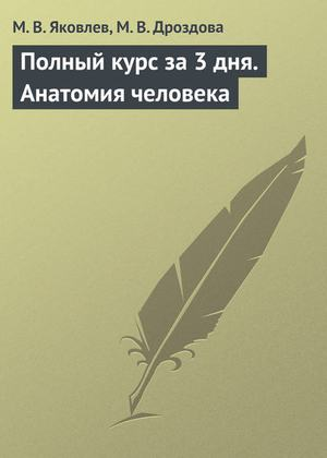 ДРОЗДОВА М., Яковлев М. Полный курс за 3 дня. Анатомия человека