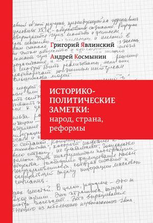 КОСМЫНИН А., ЯВЛИНСКИЙ Г. Историко-политические заметки: народ, страна, реформы