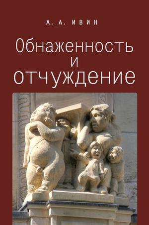 ИВИН А. Обнаженность и отчуждение. Философское эссе о природе человека