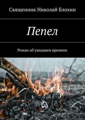 БЛОХИН С. Пепел