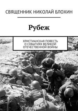 БЛОХИН С. Рубеж