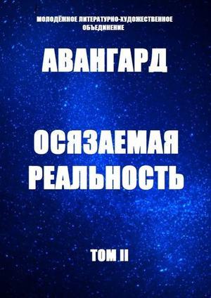 АВАНГАРД, ГОДОВЫХ Е., Ефимова Т., ИВАСЬКОВА И., ИГНАТОВА А., КАЗАКОВЦЕВА М., КОПАНЕВ И., ЛЁВИН С., МЕРКУРЬЕВА Е., МУРЗИНА В., ОГАНОВА Я., СУХАНОВА Е., ТОЦКАЯ Д., ХОДОТАЙ А., ХОМИЧ А., ХОМИЧ-ЖУРАВЛЁВА О. Осязаемая реальность