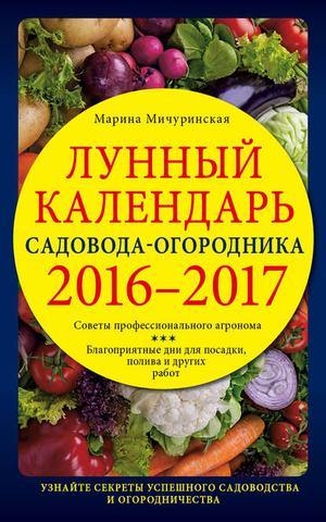 МИЧУРИНСКАЯ М. Лунный календарь садовода-огородника 2016–2017