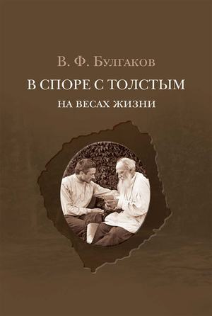 БУЛГАКОВ В. В споре с Толстым. На весах жизни