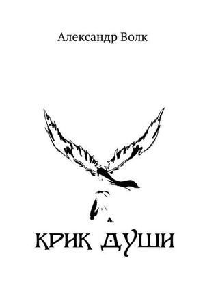 ВОЛК А. Крикдуши