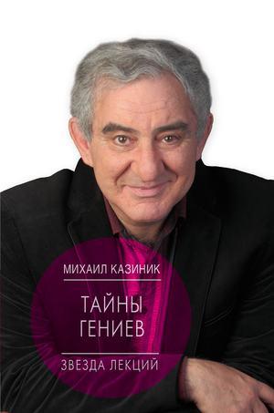 КАЗИНИК М. Тайны гениев