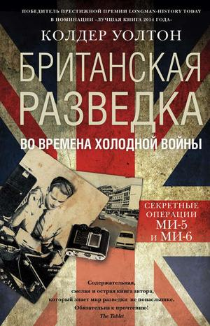 УОЛТОН К. Британская разведка во времена холодной войны. Секретные операции МИ-5 и МИ-6