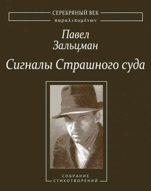 ЗАЛЬЦМАН П., КУКУЙ И. Сигналы Страшного суда. Поэтические произведения