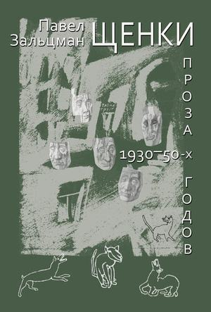 ЗАЛЬЦМАН П., КУКУЙ И. Щенки. Проза 1930-50-х годов (сборник)