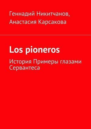 КАРСАКОВА А., НИКИТЧАНОВ Г. Los pioneros. История Примеры глазами Сервантеса