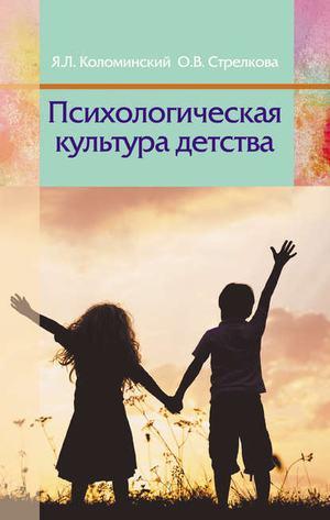КОЛОМИНСКИЙ Я., СТРЕЛКОВА О. Психологическая культура детства