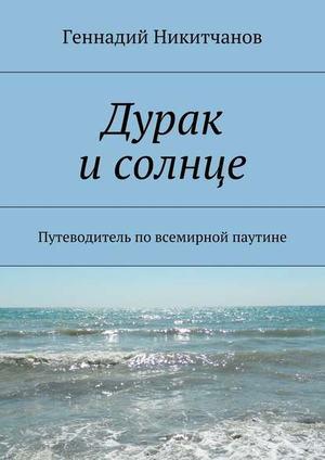 НИКИТЧАНОВ Г. Дурак исолнце. Путеводитель по всемирной паутине