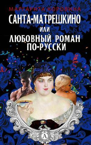 КОРОВИНА М. Санта-Матрешкино, или Любовный роман по-русски