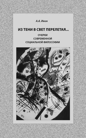 ИВИН А. Из тени в свет перелетая… Очерки современной социальной философии